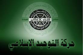 حركة التوحيد الاسلامي تندد صفقة القرن