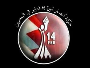 حركة أنصار شباب ثورة 14 فبراير تندد بالتفجير الإرهابي في بغداد