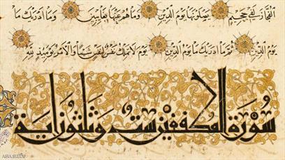 معهدُ القرآن الكريم النسويّ يقيمُ مسابقة (ربيع القلوب)
