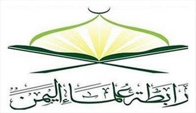 بيان رابطة علماء اليمن بمناسبة ذكرى مسرى رسول الله (ص) المتزامن مع الأسبوع العالمي لنصرة المسجد الأقصى