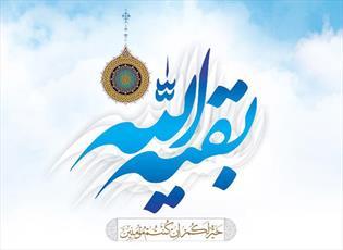 الإمام المهدي الموعود (عجّل الله فرجه) والقرآن الكريم