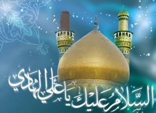 مرجعية الإمام علي بن محمد الهادي(ع)