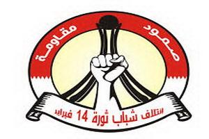 ائتلاف ۱۴ فبراير  يندد بجريمة السلطات السعودية في الدمام