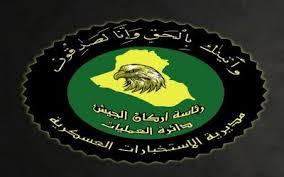 الاستخبارات العسكرية العراقية تعثر على كدس عتاد لداعش بالانبار