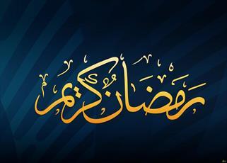 أوّلُ أيّام شهر رمضان المبارك بحسب توقّعات مكتب السيّد السيستاني