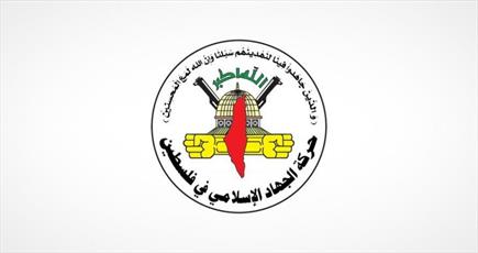 الجهاد الاسلامي تدين استهداف الفريق سليماني
