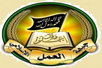 جبهة العمل الإسلامي تعزي الإمام الخامنئي باستشهاد البحارة التابعة للجيش