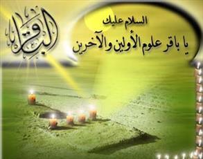 ملامح من حياة الإمام محمد الباقر(ع) وسيرته