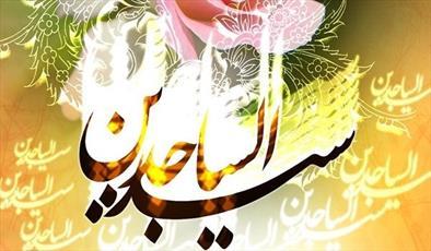 المبادئ والقيم عند الإمام السجاد(ع)