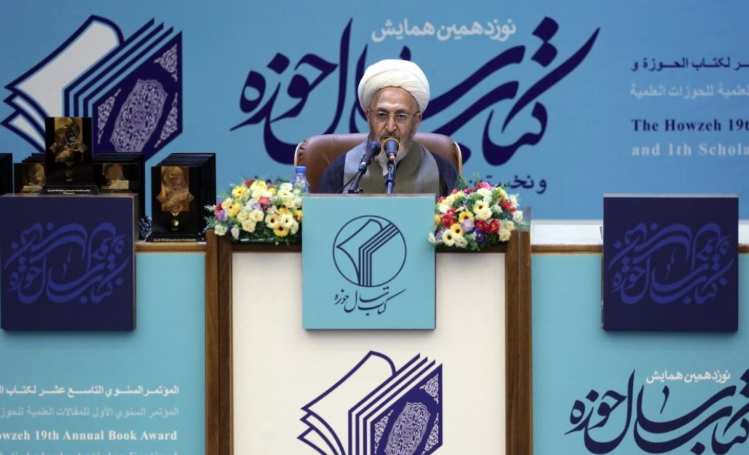 Hawzeh ۱۹ Annual Book Award and first scholarly articles festival held in Qom