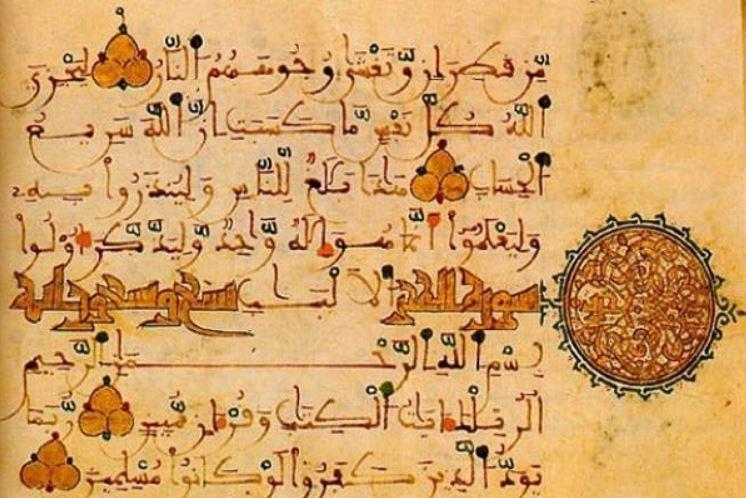Rare Quran manuscript found in Tunisia