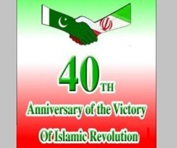 Islamic Revolution a great historical event: Pakistan media