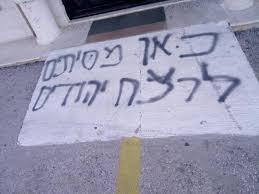 Israeli settlers spray racist slogans on mosque near Ramallah