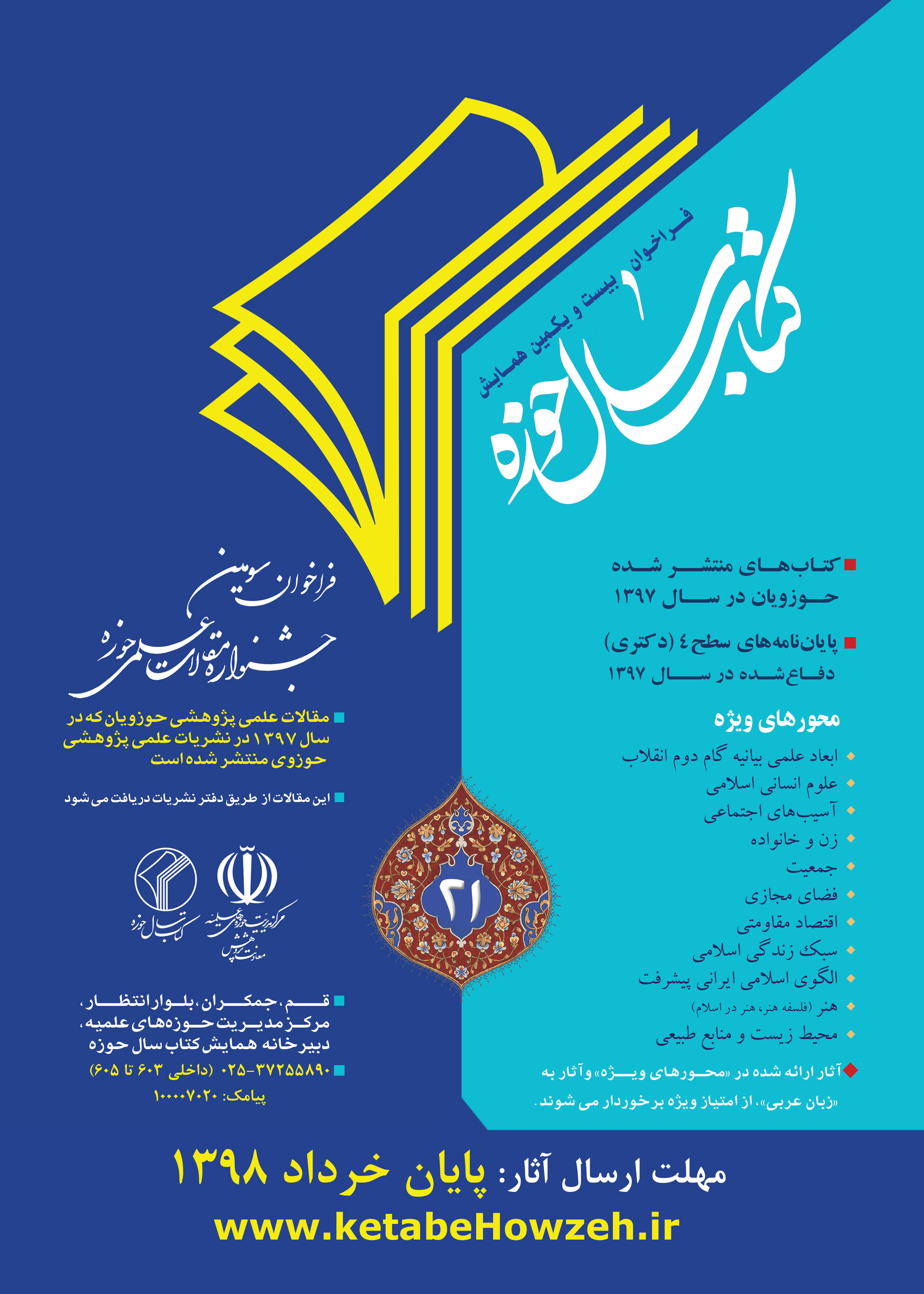 Call for submissions for the ۲۱st Islamic seminaries of Iran Book of the Year Awards