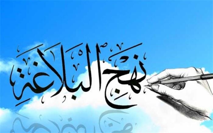 Un coup d'œil à Nahj al-Balagha