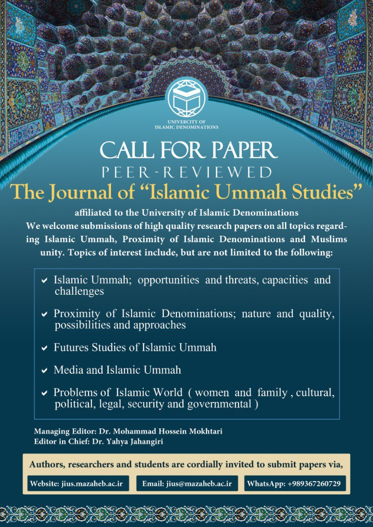"The University of Islamic Denominations call for paper for Journal of "" Islamic Ummah Studies"""