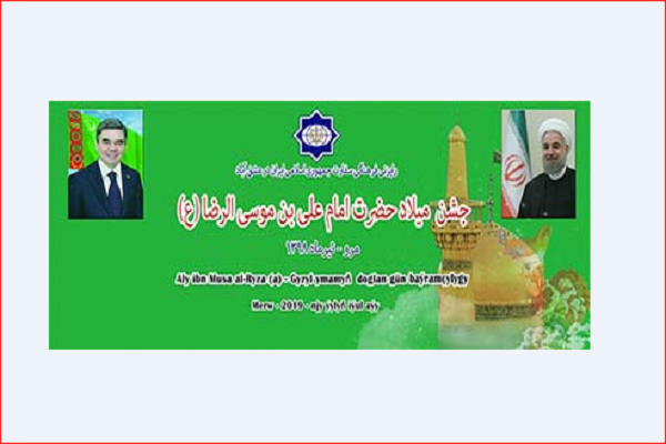 Imam Reza (AS) festival scheduled in Turkmenistan