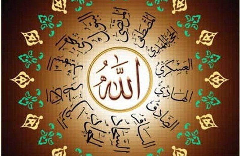 The Distinguished Position of Ahl al-Bayt (A.S