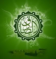 Martyrdom anniversary of Imam Ja'far al-Sadiq