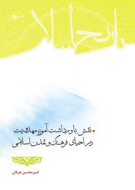 کتاب  نقش باورداشت آموزه مهدویت در احیای فرهنگ و تمدن اسلامی