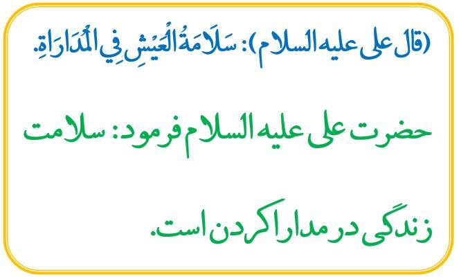 حدیث روز_ زندگی سالم_ امام علی(ع)_ مدارا کردن _خبرگزاری حوزه _غررالحکم
