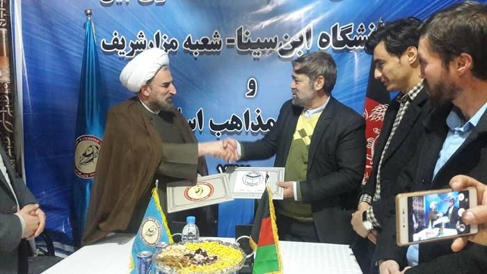 امضای تفاهم نامه همکاری با دانشگاه ابن سینا در مزار شریف
