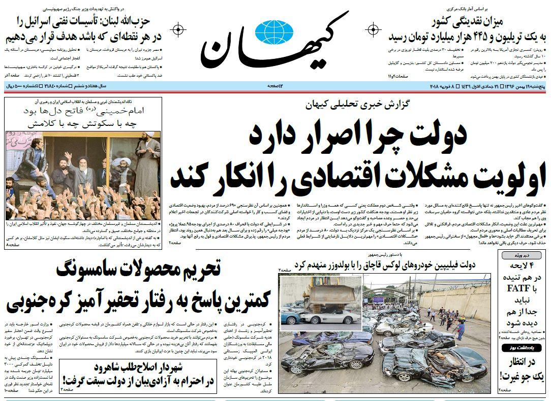 صفحه اول روزنامه کیهان/ خبرگزاری حوزه/ روزنامههای صبح امروز/ صفحه اول/ صفحه اول روزنامه ها