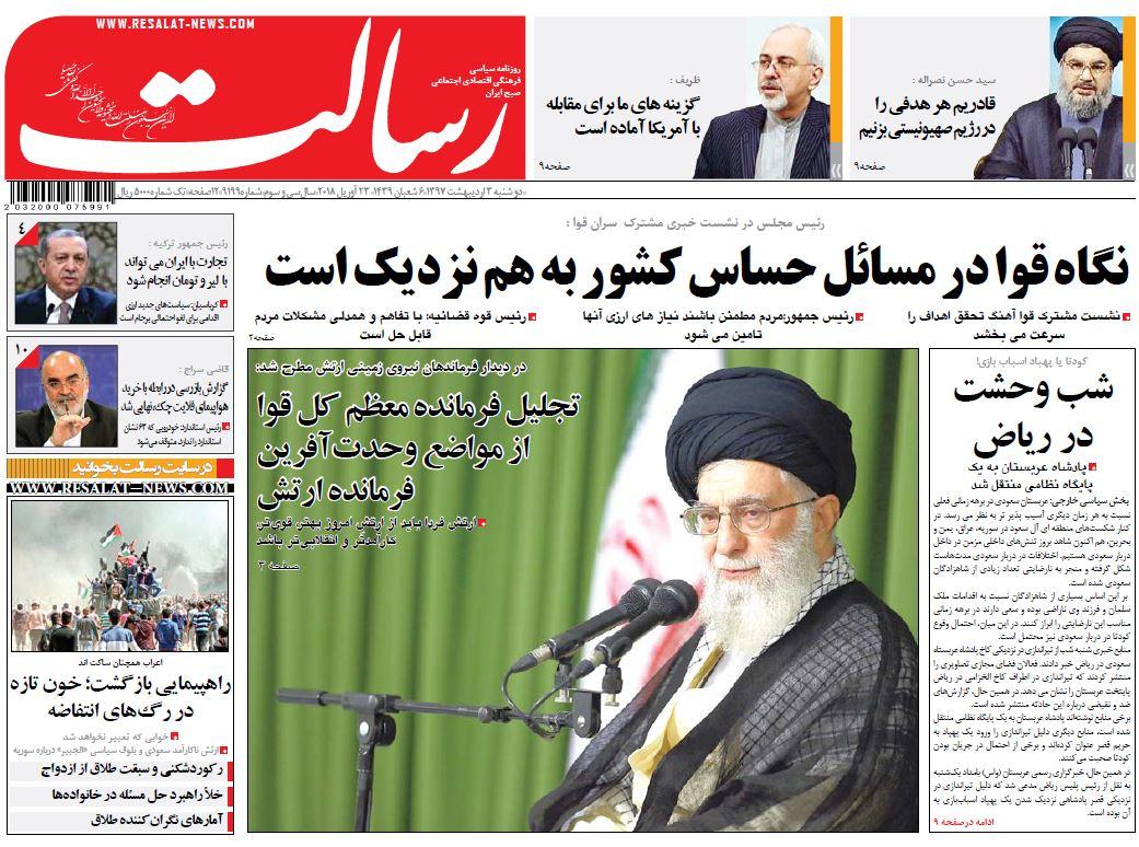 صفحه اول روزنامه رسالت/ خبرگزاری حوزه/ روزنامههای صبح امروز/ صفحه اول/ صفحه اول روزنامه ها