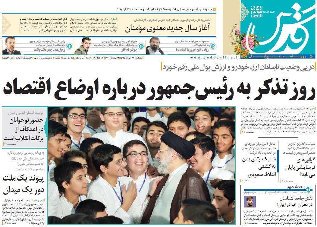 صفحه اول روزنامه قدس/ خبرگزاری حوزه/ روزنامههای صبح امروز/ صفحه اول/ صفحه اول روزنامه ها