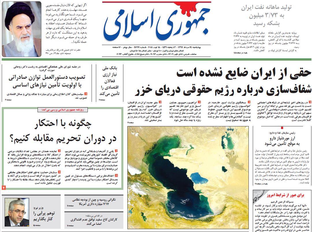 صفحه اول روزنامه جمهوری اسلامی/ خبرگزاری حوزه/ روزنامههای صبح امروز/ صفحه اول/ صفحه اول روزنامه ها