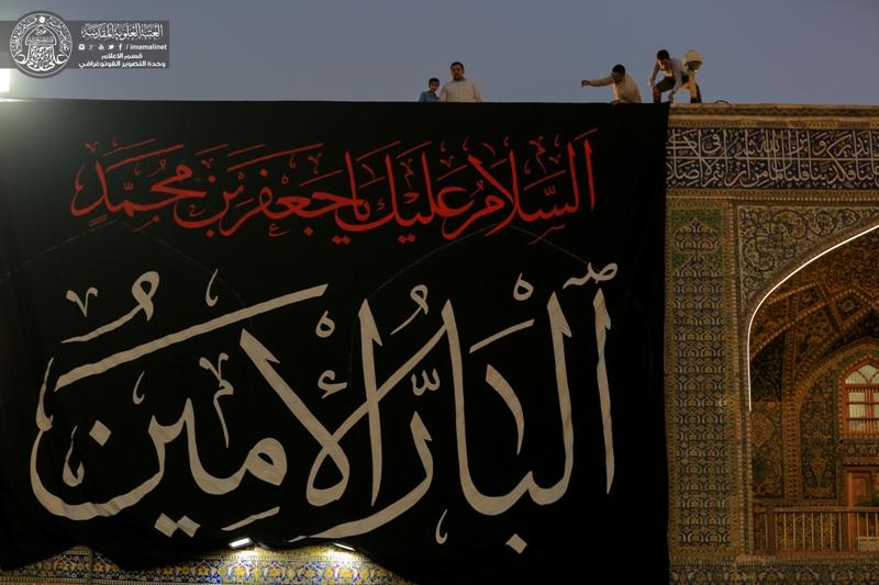 حرم امیرالمؤمنین(ع) در عزای صادق آل محمد(ص) سیاهپوش شد