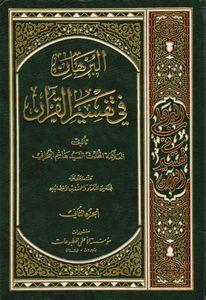 البرهان_فی_تفسیر_القرآن