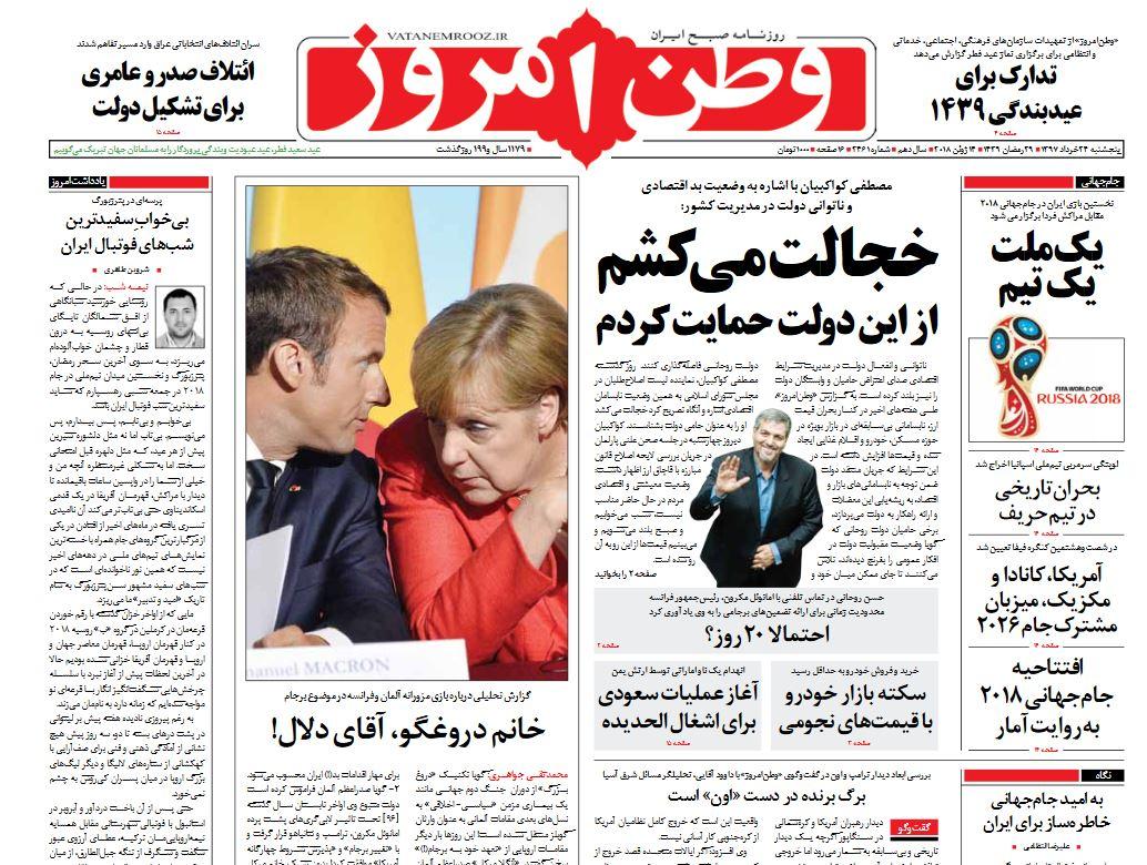 صفحه اول روزنامه وطن امروز / خبرگزاری حوزه/ روزنامههای صبح امروز/ صفحه اول/ صفحه اول روزنامه ها