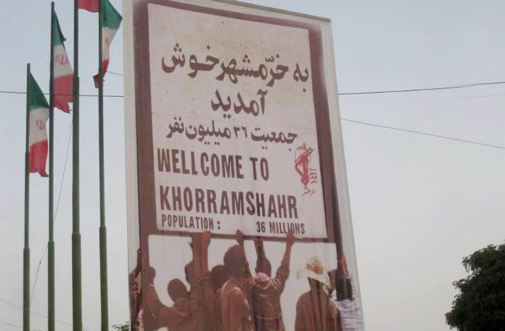 به خرمشهر خوش آمدید