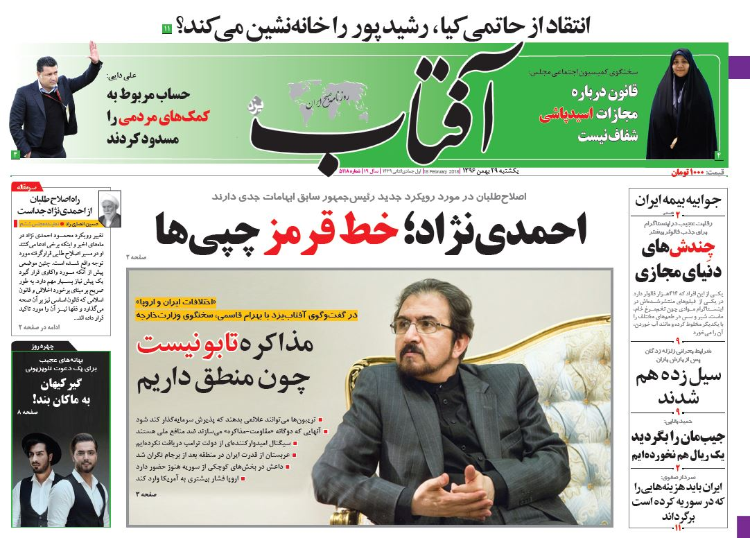 صفحه اول روزنامه آفتاب یزد / خبرگزاری حوزه/ روزنامههای صبح امروز/ صفحه اول/ صفحه اول روزنامه ها