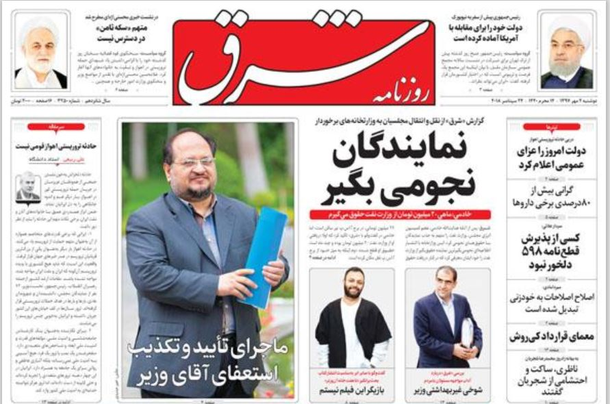 صفحه اول روزنامه شرق/ خبرگزاری حوزه/ روزنامههای صبح امروز/ صفحه اول/ صفحه اول روزنامه ها
