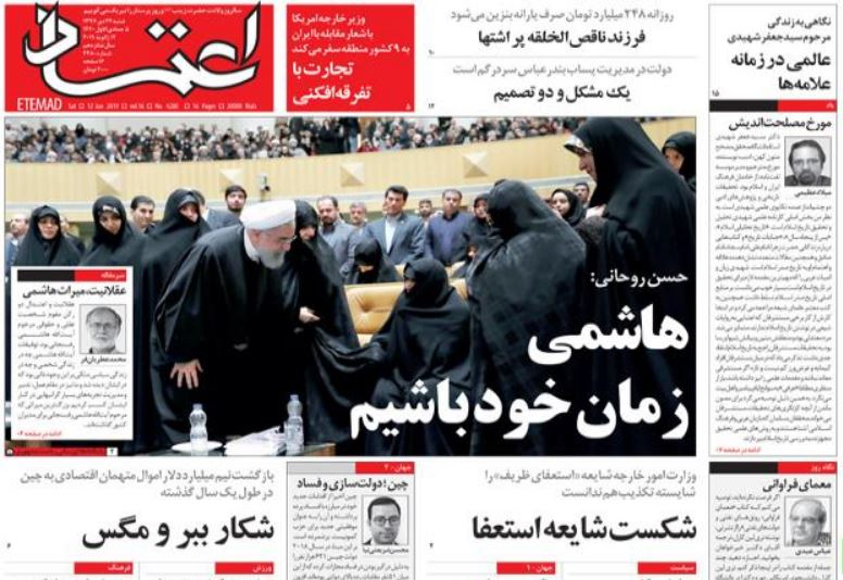 صفحه اول روزنامه اعتماد/ خبرگزاری حوزه/ روزنامههای صبح امروز/ صفحه اول/ صفحه اول روزنامه ها