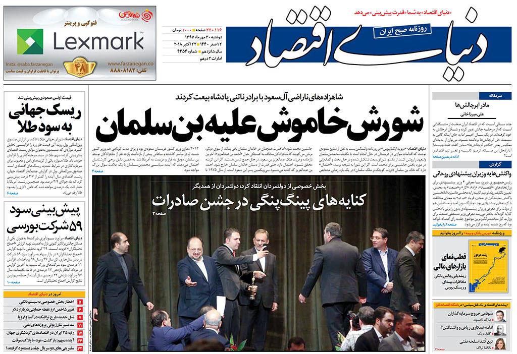 صفحه اول روزنامه دنیای اقتصاد/خبرگزاری حوزه/ روزنامههای صبح امروز/ صفحه اول/ صفحه اول روزنامه ها