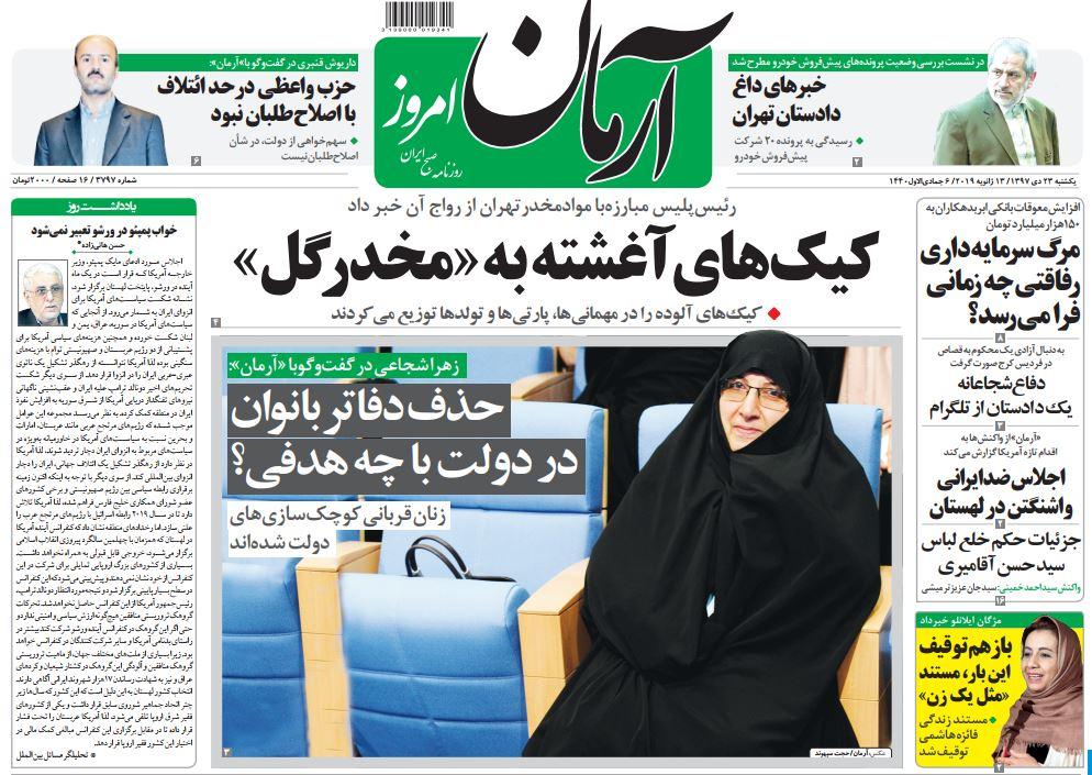 صفحه اول روزنامه آرمان/ خبرگزاری حوزه/ روزنامههای صبح امروز/ صفحه اول/ صفحه اول روزنامه ها