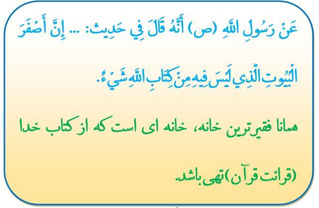 حدیث روز خبرگزاری حوزه فقیرترین خانه پیامبر(ص) قرائت قرآن