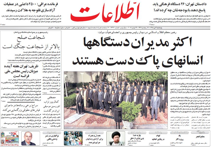 صفحه اول روزنامه اطلاعات/ خبرگزاری حوزه/ روزنامههای صبح امروز/ صفحه اول/ صفحه اول روزنامه ها