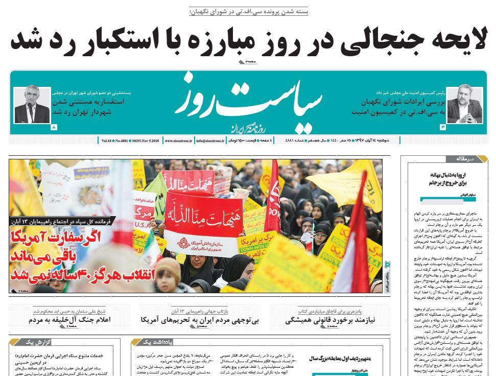 صفحه اول روزنامه سیاست روز/ خبرگزاری حوزه/ روزنامههای صبح امروز/ صفحه اول/ صفحه اول روزنامه ها