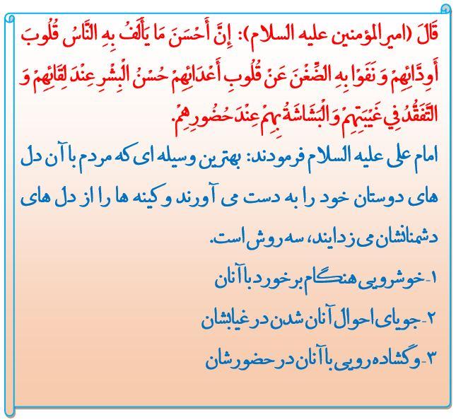 حدیث روز/ خبرگزاری حوزه/ دوستان/ دشمنان/ دل به دست آوردن/ کینه/ امیرالمومنین(ع)/ تحف العقول
