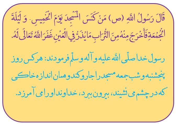 حدیث/ پیامبر(ص)/ شب جمعه/ خبرگزاری حوزه/ غبارروبی مساجد /حدیث روز