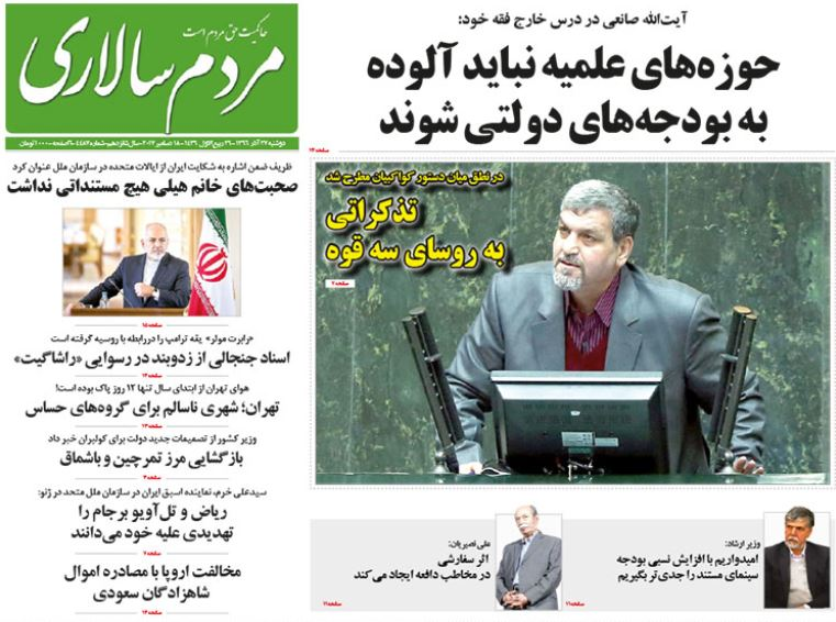 صفحه اول روزنامه مردم سالاری/ خبرگزاری حوزه/ روزنامههای صبح امروز/ صفحه اول/ صفحه اول روزنامه ها