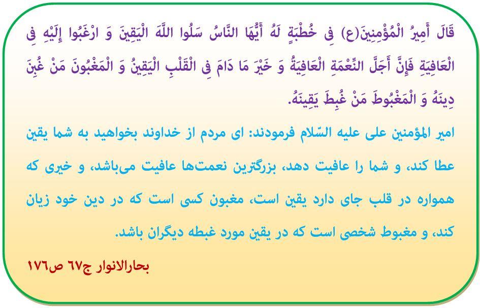امام علی(ع) حدیث روز شخص مغبون امیرالمومنین(ع) بحارالانوار عافیت
