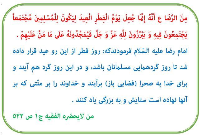 حدیث روز امام رضا(ع) خبرگزاری حوزه عید فطر مسلمانان