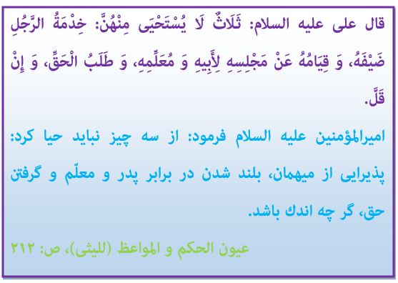 حضرت علی(ع) - حیا - حدیث روز - پذیرایی از میهمان - احترام به پدر و مادر - گرفتن حق - احترام به معلم