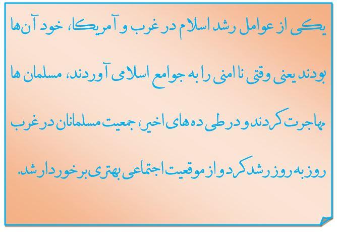 حجت الاسلام والمسلمین علی اکبر بدیعی رئیس مرکز اسلامی هوستوندر گفت وگو با حوزه