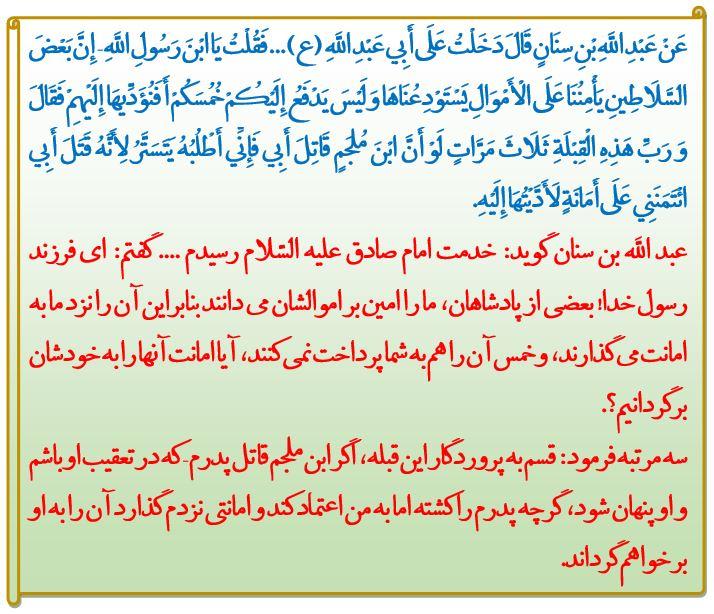 امام صادق(ع) حفظ امانت حدیث روز خبرگزاری حوزه خمس